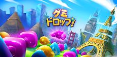 グミドロップ!– 3つのグミをそろえて世界を旅しながら観光地を再建するトラベル系マッチ3パズルゲームのおすすめ画像1