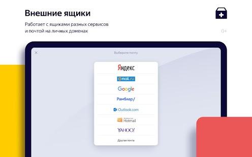 ЯндексПочта YandexMail Screenshot