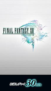 FINAL FANTASY XIII  screenshots 1