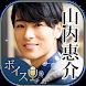 山内惠介のボイスアプリ~声を聴かせて~ - Androidアプリ