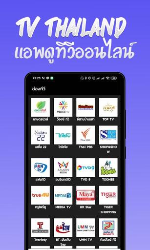 Foto do TV Thailand - ดูทีวีออนไลน์ไทย