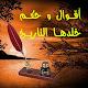 أقوال و حكم خلدها التاريخ صور و عبارات para PC Windows