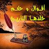 أقوال و حكم خلدها التاريخ صور و عبارات app apk icon