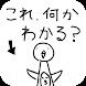 これ何かわかる? 大阪 スペシャル - Androidアプリ
