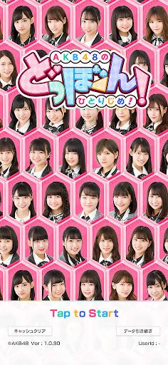 The AKB48's Dobon! 1.0.30 screenshots 1