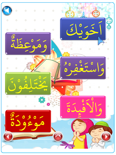 Iqro - Learn to Read Al-Quran 1.3.0 screenshots 10