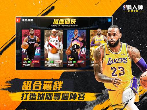 NBAu5927u5e2b Mobile - Carmelo Anthonyu91cdu78c5u4ee3u8a00  screenshots 10