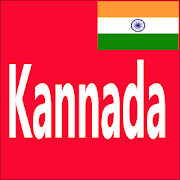 Learn Spoken Kannada From English