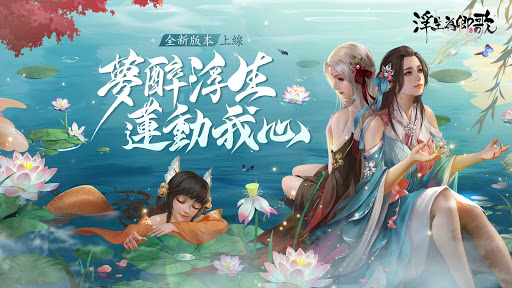 浮生為卿歌-邀君夢回千年汴京 2.0.3 screenshots 1