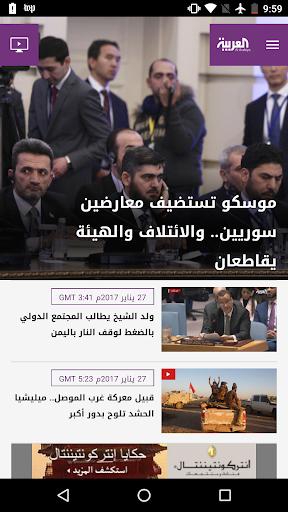 Al Arabiya - u0627u0644u0639u0631u0628u064au0629 3.3.13 Screenshots 1