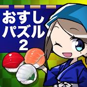 Sushi Puzzle 2