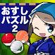 おすしパズル2 - Androidアプリ