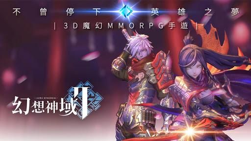 幻想神域2(港澳版) 10.7.3 screenshots 1
