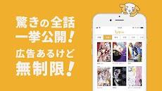 ひまこみ - 人気漫画が読み放題で毎日読めるまんが・コミックが無料漫画アプリ!のおすすめ画像2