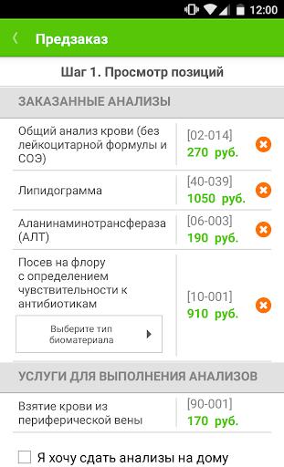Helix 1.17 Screenshots 5