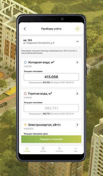 ЕкаПарк сервис: мобильное приложение жителя screenshot 4