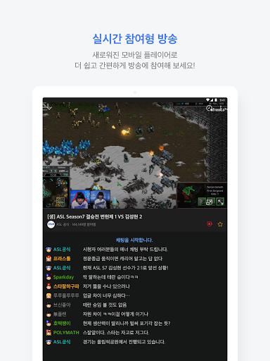 AfreecaTV apktram screenshots 8