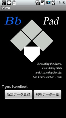 野球スコアブックアプリ Bb Padのおすすめ画像5