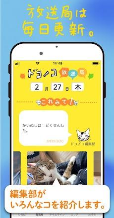 ドコノコ - いぬねこ写真アプリのおすすめ画像4