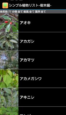 シンプル植物リスト〜樹木編〜のおすすめ画像1