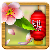 Live Wallpaper - 3D Sakura Seasons