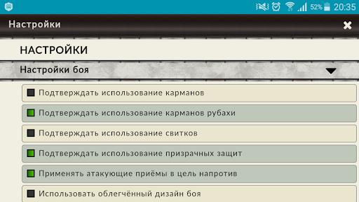 Combats Mobile 5.1.8 screenshots 8