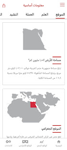 Egyptian Presidency 1.2 Screenshots 2