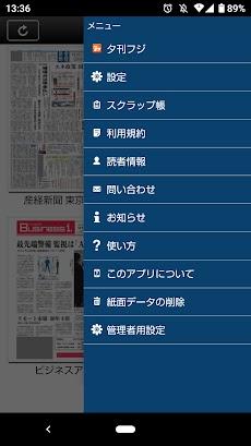産経新聞のおすすめ画像2
