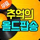 추억의 올드팝송 - 7080 무료 인기팝송