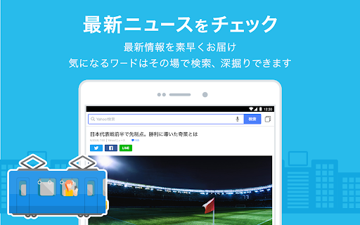 Yahoo! JAPAN android2mod screenshots 16