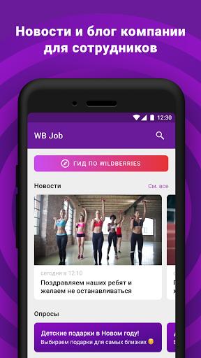WB Job modavailable screenshots 3