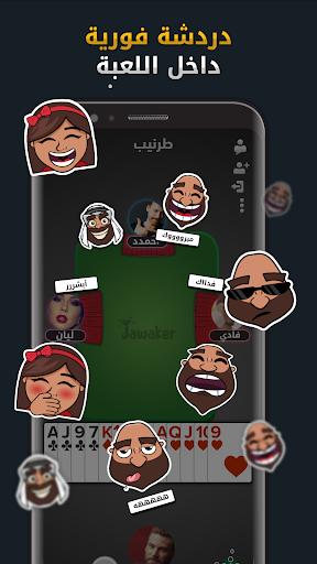 Jawaker Trix, Tarneeb, Baloot, Hand & More 19.1.0 screenshots 6