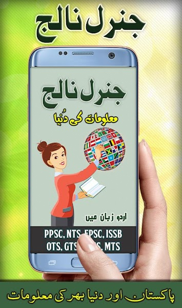 General Knowledge Urdu: Pakistan