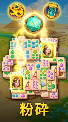 Pyramid of Mahjong: タイルマッチング・シティパズルのおすすめ画像2