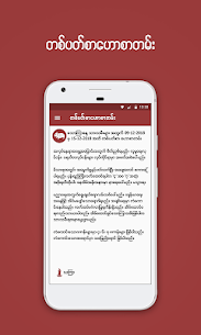 မင္းသိခၤ ေဗဒင္ –  Min Thein Kha Baydin 5
