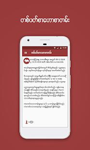 u1019u1004u1039u1038u101eu102du1001u1064 u1031u1017u1012u1004u1039 -  Min Thein Kha Baydin 5.6.3 Screenshots 5