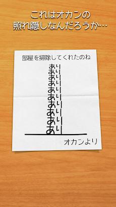 オカンからの手紙 〜ひらめき脳トレクイズ〜のおすすめ画像2