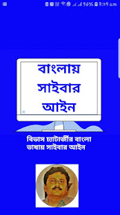 Cyber Laws in Bengali