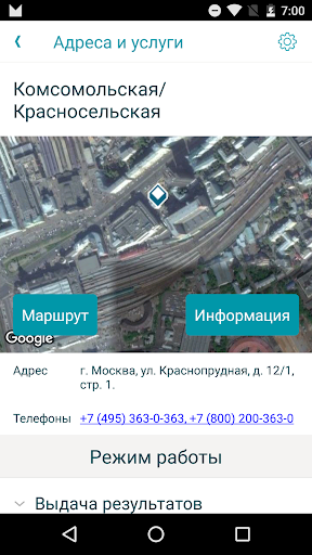 INVITRO  Screenshots 5