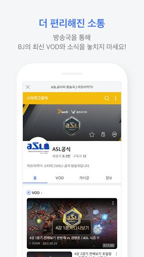 AfreecaTV apktram screenshots 6
