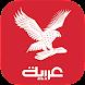 اندبندنت عربية - Androidアプリ