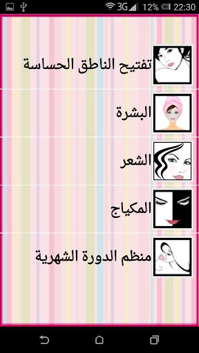 كل ما يخص المراة العربية لك يا سيدتي (للنساء فقط)  screenshots 2