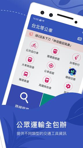 BusTracker Taipei modavailable screenshots 2
