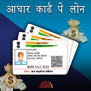 2 Minute Me Aadhar Loan - आधार कार्ड पे लोन गाइड