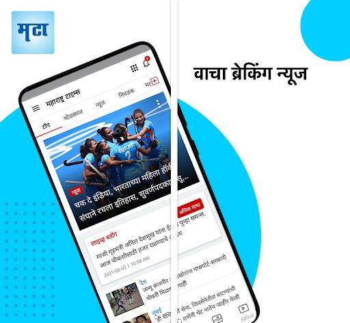 Marathi News Maharashtra Times android2mod screenshots 1