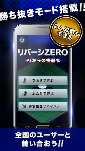 REVERSI ZERO free classic game screenshots 3