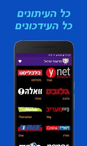 Israel News  Screenshots 1
