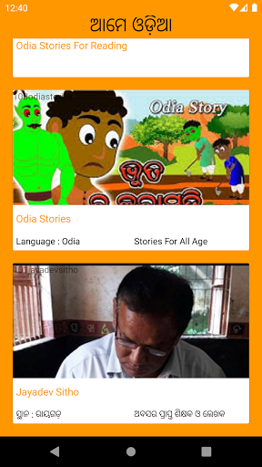 Ame Odia App : Odia Entertainment and Cultural screenshots 3