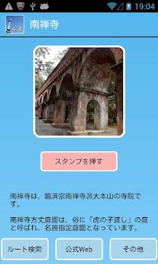 京都観光名所スタンプラリーのおすすめ画像4