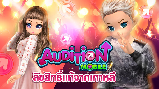 Audition Mobile TH 13500 screenshots 7